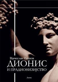 Dionis i pradionizijstvo