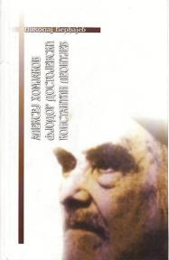 Homjakov, Dostojevski, Leontjev