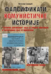 Falsifikati komunističke istorije