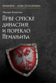 Nemanjići - komplet knjiga