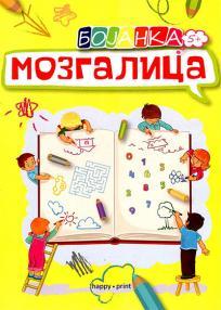 Mozgalica : Bojanka