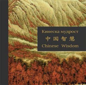 Kineska mudrost