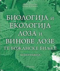 Biologija i ekologija loza i vinove loze : Te Božanske biljke