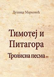 Timotej i Pitagora - Trolisna pesma