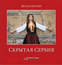Skrivena Srbija (na ruskom jeziku)