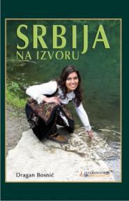 Srbija na izvoru (srpski jezik)