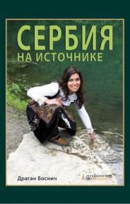 Srbija na izvoru (ruski jezik)