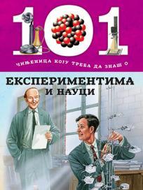 101 činjenica koju treba da znaš o eksperimentima i nauci