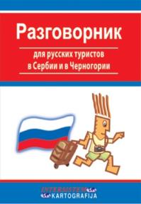 Razgovornik - priručnik za ruske turiste