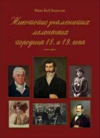 Životopis znamenitih melenačkih porodica 18. i 19. veka