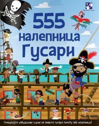 555 nalepnica - Gusari