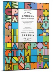 Az Buki Srpski +