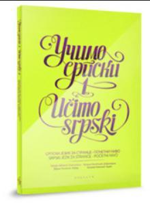 Učimo srpski 1