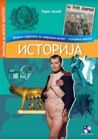 Istorija zbirka zadataka za završni ispit