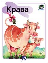 Krava - životinje