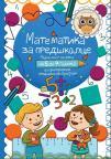 Matematika za predškolce