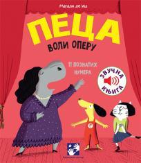 Peca voli operu