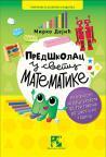 Predškolac u svetu matematike