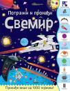 Svemir - potraži i pronađi