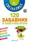 Sveznalice 4. razred - 120 zabavnih i pametnih igara