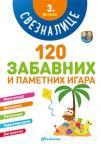 Sveznalice 3. razred - 120 zabavnih i pametnih igara