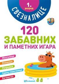 Sveznalice 1. razred - 120 zabavnih i pametnih igara