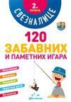 Sveznalice 2. razred - 120 zabavnih i pametnih igara