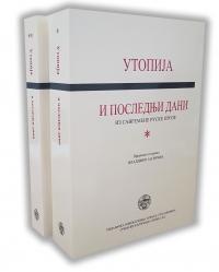 Utopija i poslednji dani. Iz savremene ruske proze