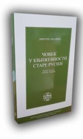 Čovek u književnosti stare Rusije