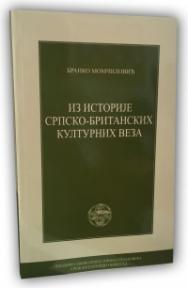 Iz istorije srpsko-britanskih kulturnih veza