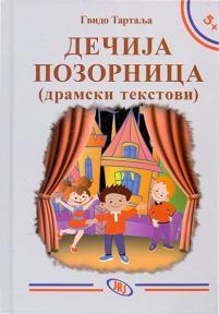 Dečija pozornica
