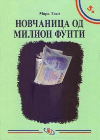 Novčanica od milion funti