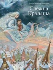 Snežna kraljica (bogato ilustrovano izdanje)