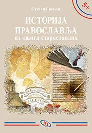 Istorija pravoslavlja (iz knjiga starostavnih)