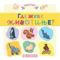 Bebin svet - Gde žive životinje?