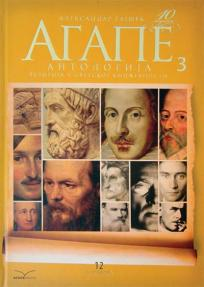 Agape antologija 3