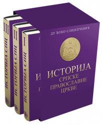 Istorija srpske pravoslavne Crkve - Komplet