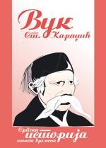 Srpska istorija našega vremena