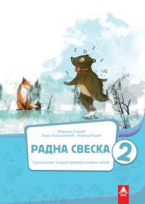 Radna sveska 2, srpski jezik