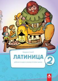 Latinica, udžbenik (Mirjana Stakić)