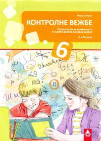 Srpski jezik 6, kontrolne vežbe
