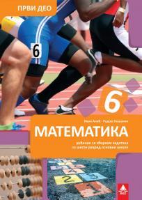 Matematika 6, udžbenik sa zbirkom zadataka - prvi deo