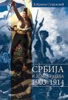 Srbija i demokratija : 1903-1914.