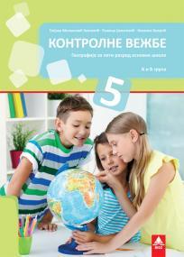 Geografija 5, kontrolne vežbe