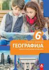 Geografija 6, udžbenik
