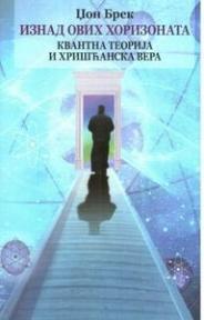Iznad ovih horizonata : Kvantna teorija i hrišćanska vera