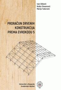 Proračun drvenih konstrukcija prema Evrokodu 5
