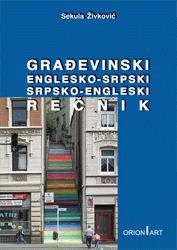 Građevinski englesko-srpski, srpsko-engleski rečnik
