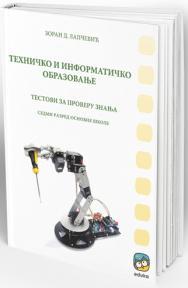 Tehničko i informatičko obrazovanje 7, testovi