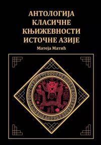 Antologija klasične književnosti istočne Azije